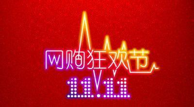 【中國觀察】「雙十一」網購節 5 小時交易額超 100 億元人民幣