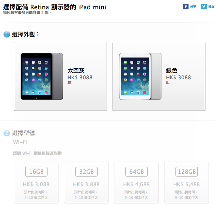 Apple iPad mini 2 正式在多國上市!