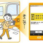 日本 NTT DoCoMo 推新功能,防止邊走邊打簡訊