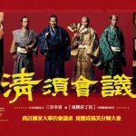 【科技看電影】《清須會議》看秀吉的商戰談判力