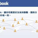 台灣媽咪愛 Facebook,有近 8 成加子女為好友