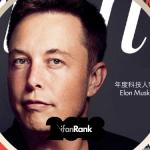 2013 年度科技人物:Elon Musk