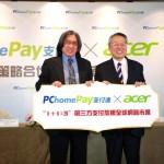宏碁切入網購,取得PChome支付連 15.6% 股權