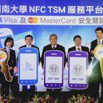 開南大學 NFC TSM 服務平台通過 Visa 及 MasterCard 安全雙認證