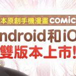 行動閱讀新體驗,COMICO 日本免費手機漫畫 APP 登台