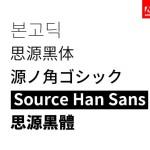 Adobe、Google 合作,共推開源多語字體並免費下載
