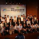科技部「創新創業激勵計畫」決選-打造青年創業舞台