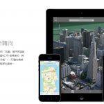 否認中國央視指控,蘋果稱地圖定位不會被追蹤