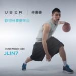 台灣之光林書豪抵台與 Uber 優步攜手創造更多驚喜給球迷!