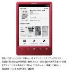 Sony 傳已決定停止生產電子書閱讀器