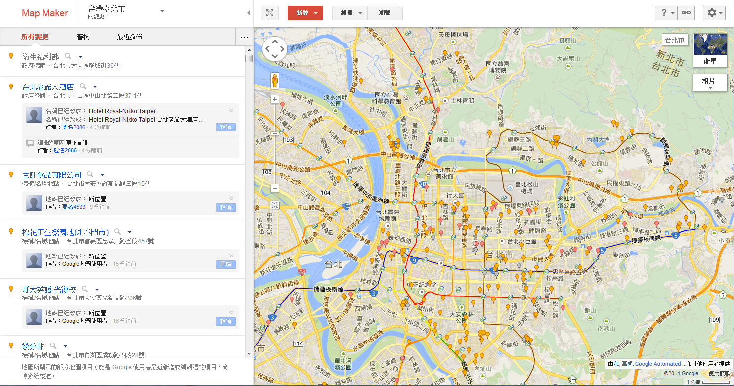 Google Map Maker-change-list