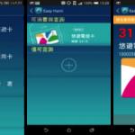 中華電信即日起正式開放申辦 NFC 手機信用卡及悠遊卡服務