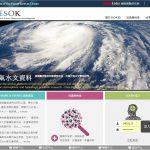 典藏台灣的生命軌跡  國網中心打造地科資料庫