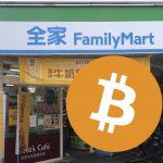 比特幣交易進便利店!台灣近三千家全家便利商店已可購買比特幣