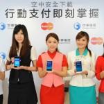中華電信推手機 NFC 刷卡 ,一機多卡可切換