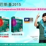卡巴斯基網路安全軟體 2015 獲 AV-Comparatives 效能測試最高評級