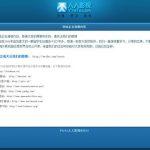 為何中國掃美劇盜版卻不管日劇?射手網關閉、人人影視清除「美劇」盜版內容