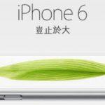 KGI 郭明錤:iPhone 6 系列 Q4 出貨跳增 82%
