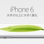 搶不到便宜了!日版 iPhone 6/iPhone 6 Plus 空機官網停售