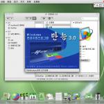 北韓開發的作業系統《紅星 Linux 3.0》有著濃濃的蘋果味
