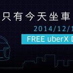 寒流來襲搭免費車代步吧!uberX 菁英優步明天不用錢