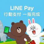 行動支付 LINE Pay 上線,LINE Store 消費可獲 25% 點數回饋