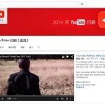 2014 吸睛影片總回顧,YouTube 台灣年度熱門排行榜出爐!