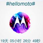 Motorola 高調重返中國市場,聯想承諾配置原生 Android 系統