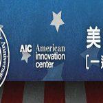 美國創新中心在台慶週年,攜手 IBM 開課教創業