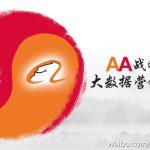 阿里巴巴戰略投資易傳媒,擴展廣告業務