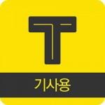 Daum Kakao 在韓推 Kakao Taxi 叫車服務,競爭 Uber 意味濃厚