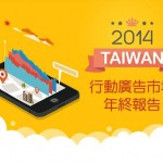 Vpon:三星市占率擠下蘋果,成 2014 年台灣市場行動裝置霸主