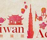 瘋影音慶新年!拍下台灣影音故事拿好禮