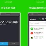 新版Whoscall Windows Phone,徹底防堵詐騙、推銷電話