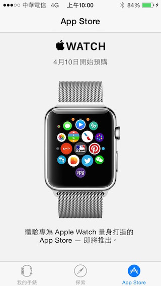 Apple-Watch-App_4