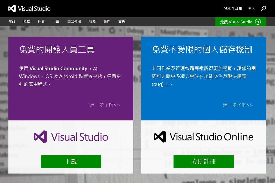 Visual Studio - Microsoft 20150323