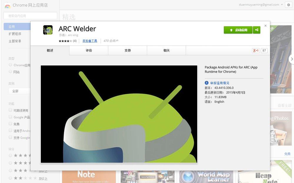 大家來玩Android