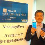 Visa payWave 在台 10 年,800 萬發卡數算打入台灣感應支付市場嗎?