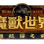 Blizzard 宣布 7/1 起直營台港澳《魔獸世界》