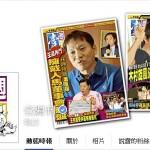 香港《壹週刊》將裁員且停刊,為壹傳媒全面轉型網路媒體鋪路?