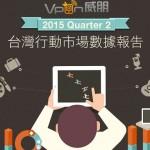 2015 Q2 market report