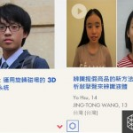 三名台灣年輕科學家 勇闖「 2015 Google 全球科學展」決賽