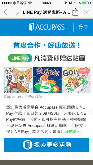 Accupass&LINE Pay 04
