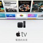 專用 tvOS 搭配 Siri 及 App Store,Apple TV 升級代表新一波家庭娛樂戰開打?