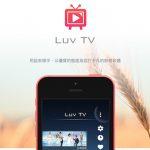 盜版各國影集,追劇神器 Luv TV 涉侵權獲利
