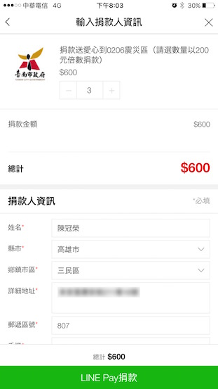Tainan-earthquake-donation_LINE-Pay_2