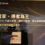搶龍頭甲骨文市佔!微軟 SQL Server 2016 提供免費資料轉移和教育訓練