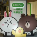 LINE Pay 攜手美麗華,行動支付跨入 500 個實體櫃位