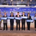 金融科技里程碑,台灣金融科技公司正式成立