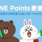 LINE 免費代幣 24 日晚間起全面轉為「LINE Points」(更新)